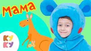 КУКУТИКИ - Мама - 8 марта - Веселая песенка мультик поздравление от детей малышей