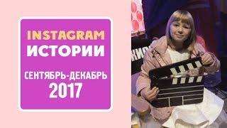 Ярослава Дегтярёва (Instagram Истории, сентябрь-декабрь 2017)