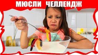 МЮСЛИ ЧЕЛЛЕНДЖ Можно ли Есть с Молоком Попкорн Skittles M&Ms Weird Cereal