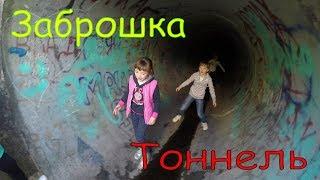 Заброшенныи Тоннель под Землей со времен Войны Страшные звуки Черное Привидение Страх и Ужас