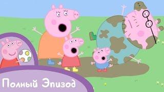 Свинка Пеппа - S01 E01 Лужи
