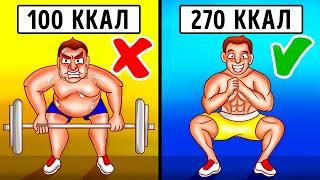 20+ способов сжигать калории и жир без всяких физических упражнений