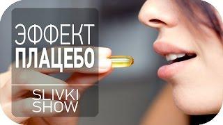 Что такое плацебо? SLIVKI SHOW