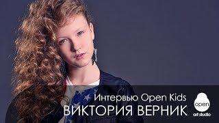 Интервью с Open Kids: Виктория Верник отвечает на ваши вопросы -