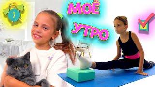 Моё УТРО тренировка по акробатике и СЮРПРИЗ дома My little Nastya