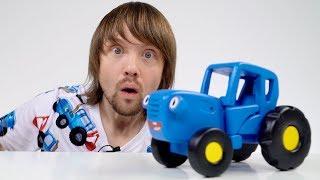 Поиграйка - Игрушка для детей Синий трактор - Распаковка