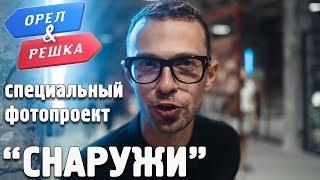 Орёл и Решка - СНАРУЖИ. Открытие выставки