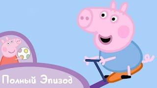 Свинка Пеппа - S02 E06 Друг Джорджа