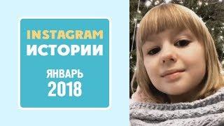 Ярослава Дегтярёва (Instagram Истории, январь 2018)