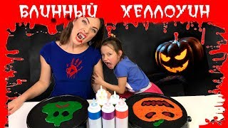 Хеллоуин Блинный Челлендж Вика против Мамы. Вики Шоу