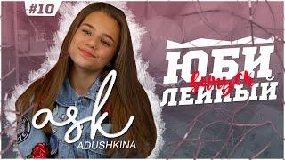 AskAdushkina #10 ЮБИЛЕЙНЫЙ ВЫПУСК