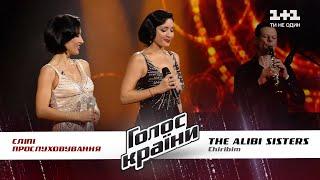 The Alibi Sisters Чирибим-чирибом выбор вслепую Голос страны 11