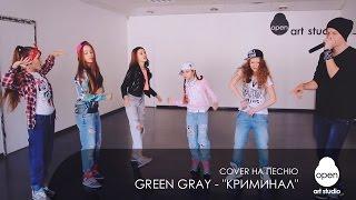 OPEN KIDS: Сover на песню Green Grey - Криминал