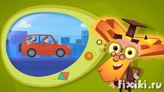 Фиксики - История вещей - Колесо  Образовательные мультики для детей