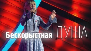 Ярослава Дегтярёва - Бескорыстная душа (Горячее сердце, 15.02.2018)