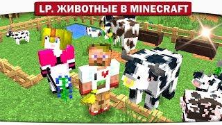 ч.04 - В ПОИСКАХ СИСЕЙ У КОРОВ ЧТО?? - Lp. Животные в Minecraft