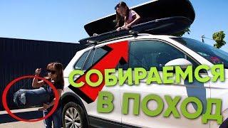 Собираемся в Поход на реку Березина 2018. Первый поход в этом году