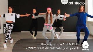 OPEN KIDS - Не танцуй - Официальный видео урок по хореографии из клипа - part II -