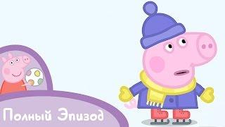 Свинка Пеппа - S02 E35 Катание на коньках
