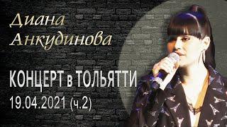 2021.04.19 Диана Анкудинова  Тольятти. Сольный концерт. Часть 2.