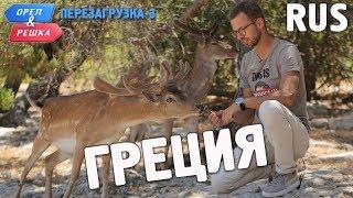 Греция: Орёл и Решка. Перезагрузка-3