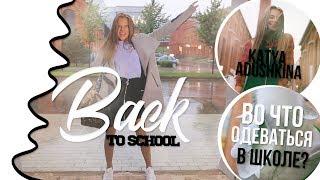 Back To School  Во что одеваться в школу?