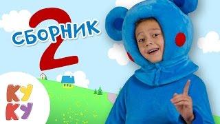КУКУТИКИ - Сборник 2 - Пять веселых развивающих песен мультиков для детей, малышей