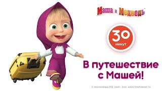 Маша и Медведь - В путешествие с Машей! (сборник)