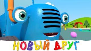 НОВЫЙ ДРУГ - Синий трактор на детской площадке - Мультик про машинки Новинки 2020