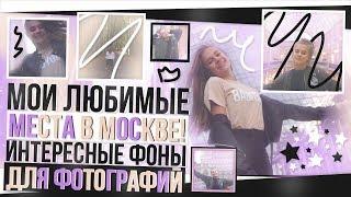 Мои Любимые Места В МосквеИнтересные Идеи Для Фотографий