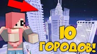 10 РЕАЛЬНЫХ ГОРОДОВ В МАЙНКРАФТ ПОИСК КНОПКИ В ГОРОДЕ