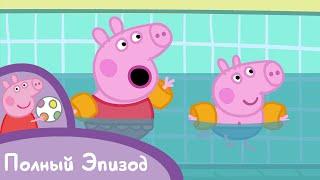 Свинка Пеппа - S02 E20 Плавание