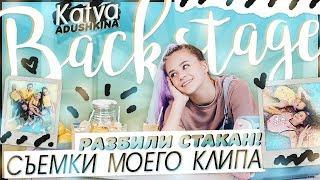 Backstage : СЪЕМКИ МОЕГО КЛИПА/Разбили стакан ЛИМОНАД