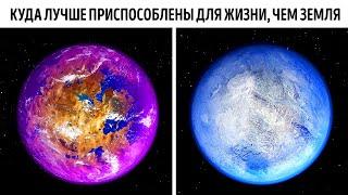 24 планеты, которые приспособлены для жизни больше, чем Земля