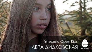 Интервью с Open Kids: Лера Дидковская отвечает на ваши вопросы