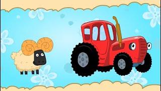 Песенки: Рабочие машины, Едет Синий Трактор, Машинки с мигалками, Трактор