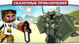 22. Лесной дракон и Мучительная битва - Сказочные приключения (Minecraft Lets Play)