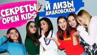 СЕКРЕТЫ Open Kids и Лизы Дидковской
