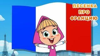 Маша и Медведь - Песенка про Францию (Последний писк моды) Новая песня