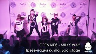 Open Kids - Milky Way -  презентация клипа.